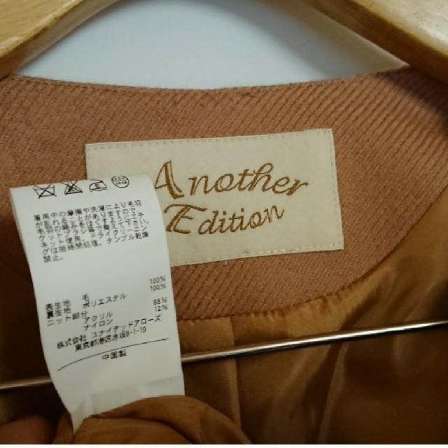 BEAUTY&YOUTH UNITED ARROWS(ビューティアンドユースユナイテッドアローズ)のanother edition  ウールジャケット レディースのジャケット/アウター(ノーカラージャケット)の商品写真