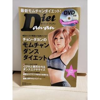 ダイエット アンアン チョン・ダヨンのモムチャンダンスダイエット DVD付き