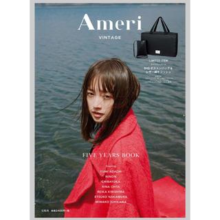 アメリヴィンテージ(Ameri VINTAGE)のAmeri ムック本 サコッシュ(ファッション/美容)