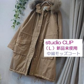 スタディオクリップ(STUDIO CLIP)の最終お値下げ♪(L)STUDIO CLIP 新品 ファー付き中綿モッズコート■(モッズコート)
