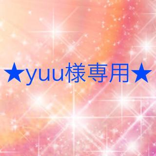 ワコール(Wacoal)のyuu様専用(その他)
