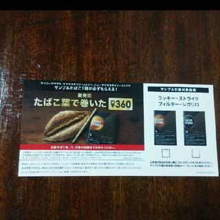 ラッキーストライク タバコ 煙草 クーポン チケット(その他)
