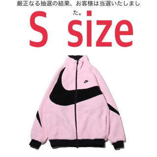 ナイキ(NIKE)の希少Sサイズ最安値 Nike ボアジャケット(ブルゾン)