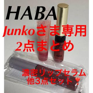 ハーバー(HABA)のHABA 濃密リップセラム リキッドルージュ 3点セット(リップケア/リップクリーム)