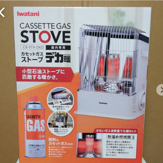 Iwatani - イワタニ デカ暖 ホワイト カセットガスストーブ CB-STV-DKD 新型❗️