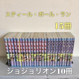 集英社 - ジョジョ 25冊セット