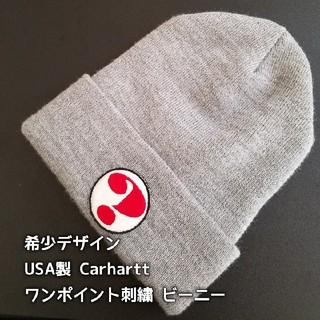 カーハート(carhartt)のUSA製 Carhartt 希少デザイン ワンポイント刺繍 ニット帽/ビーニー(ニット帽/ビーニー)