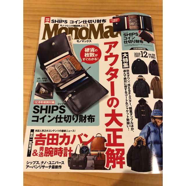 SHIPS(シップス)の付録のみ Mono Max  モノ・マックス 2019年 12月号 メンズのファッション小物(折り財布)の商品写真