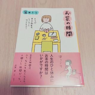 講談社 - 益田ミリ「お茶の時間」