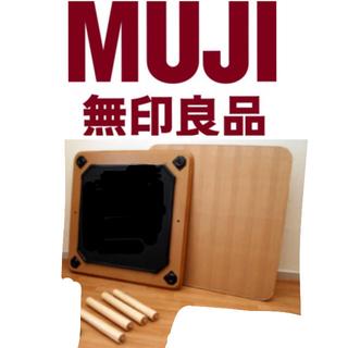 MUJI (無印良品) - 無印良品 MUJI こたつ コタツ タモ材 無垢材