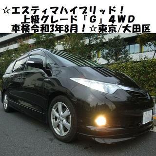 トヨタ - ☆車検たっぷり!エスティマハイブリッド上級グレード『G』4WD☆東京/大田区