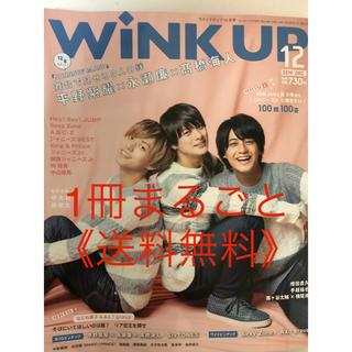 Johnny's - 《送料無料》1冊まるごと(一部ページ除)WiNK UP 2019年12月号