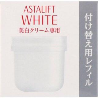 フジフイルム(富士フイルム)のアスタリフトホワイトクリームレフィル2個(フェイスクリーム)