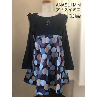 ANNA SUI mini - ANASUI mini アナスイミニ ドレス ワンピース 120cm