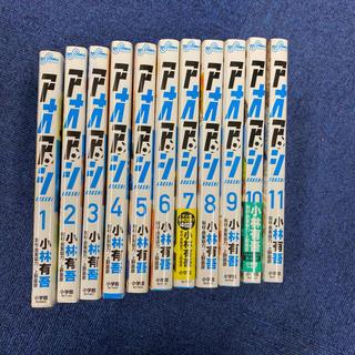 アオアシ 1巻〜11巻
