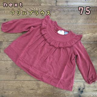 ネクスト(NEXT)の新品♡next♡フリル付きブラウス ボルドー 75(シャツ/カットソー)