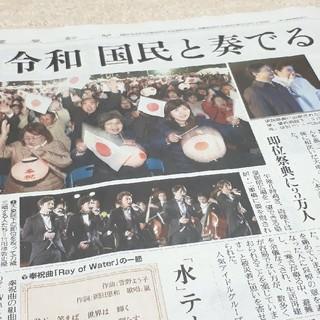アラシ(嵐)の嵐 読売新聞 11/10(印刷物)