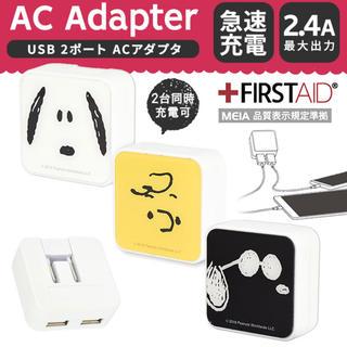 スヌーピー(SNOOPY)のスヌーピー ACアダプタ USB2ポート 急速充電対応 2.4A(バッテリー/充電器)