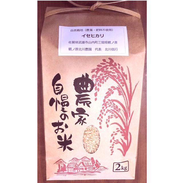 無農薬!自然栽培!農家直送!令和元年度佐賀県産!「伊勢ヒカリ」玄米2kg 食品/飲料/酒の食品(米/穀物)の商品写真
