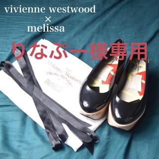 Vivienne Westwood - りなぷー様専用