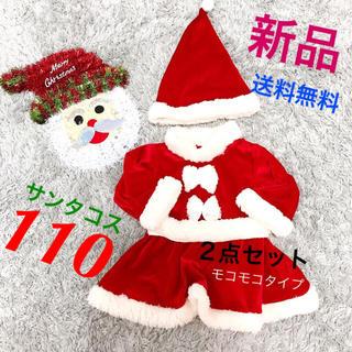 【大★人気!】ふわモコベビー❤️サンタコス《新品未使用》女の子タイプ110cm(ワンピース)