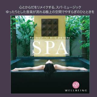 ウェルビーイング(Wellbeing)の スパ CD ウェルビーイング ヒーリング リラクゼション(ヒーリング/ニューエイジ)
