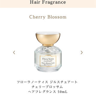 ジルスチュアート(JILLSTUART)のフローラノーティス ジルスチュアート♡ヘアフレグランス(香水(女性用))