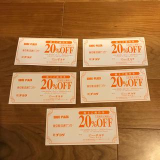 チヨダ(Chiyoda)のシューズプラザ、靴チヨダ、東京靴流通センター割引券(ショッピング)