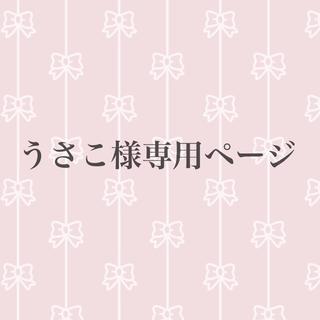 うさこ様専用ページ(声優/アニメ)