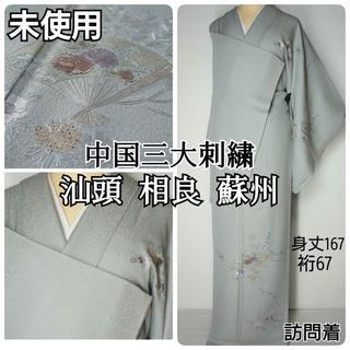 未使用 汕頭 相良 蘇州刺繍 希少 訪問着 扇 正絹 グレー 水色 357
