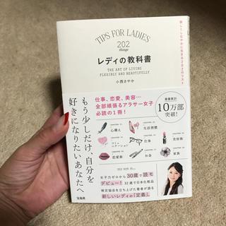 タカラジマシャ(宝島社)のレディの教科書(人文/社会)