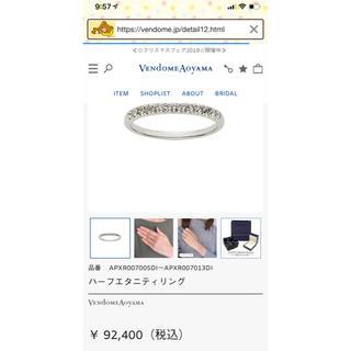 Vendome Aoyama - バンドーム青山 ハーフエタニティ