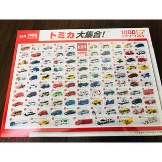 Takara Tomy - 即完売品 廃盤 激レア 未開封 トミカ 大集合 1000ピース ジグソーパズル