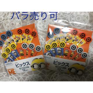 ミニオン(ミニオン)のミニオン ピックス 2袋セット(弁当用品)