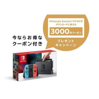 Nintendo Switch - ニンテンドースイッチ (L)ネオンブルー/(R)レッド  クーポン付 新品未開封