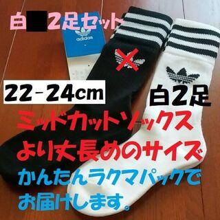 ラクマパック No.23 アディダス オリジナルス ソックス 白黒 22〜24㎝