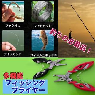 フィッシングプライヤー 多機能プライヤー 釣り用ペンチ(釣り糸/ライン)