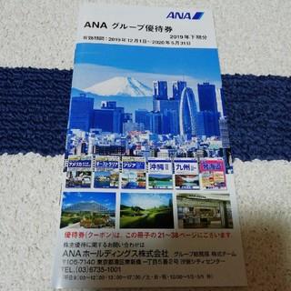 エーエヌエー(ゼンニッポンクウユ)(ANA(全日本空輸))のANA 株主優待 冊子(航空券)
