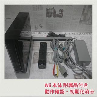 Wii - Wii 本体 クロ 動作確認済・初期化済み 送料込