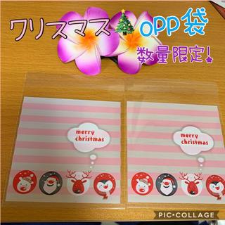 クリスマス限定 ★ opp袋 ラッピング アソート 50枚