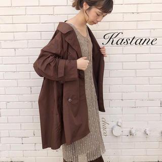 Kastane - 2019AW🐰新品¥9790【Kastane】ナイロントレンチコート