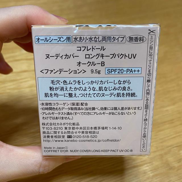 COFFRET D'OR(コフレドール)のロングキープパクトUV  コスメ/美容のベースメイク/化粧品(ファンデーション)の商品写真