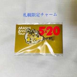 嵐 - 嵐 限定チャーム札幌 黄色