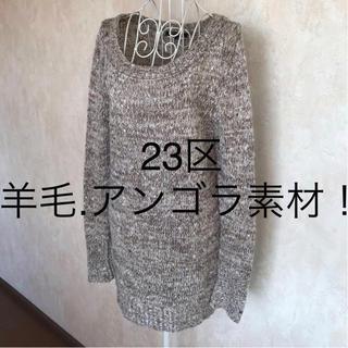 23区 - ★23区★極美品★羊毛.アンゴラ素材!お洒落ボタン!長袖セーター38(M.9号)