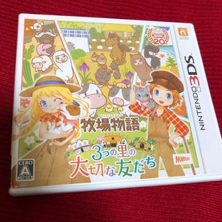 ニンテンドー3DS - 3DS 牧場物語 3つの里の大切な友だち
