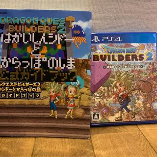 PlayStation4 - 攻略本付 ドラゴンクエストビルダーズ2 破壊神シドーとからっぽの島