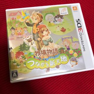 ニンテンドー3DS - 3DS 牧場物語 つながる新天地