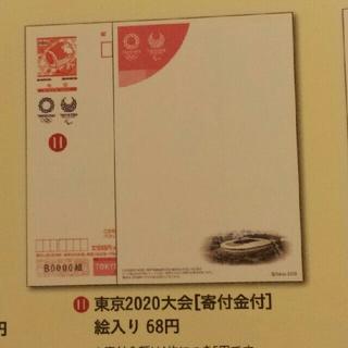 (新品)年賀はがき 東京2020大会[寄付金付]30枚セット