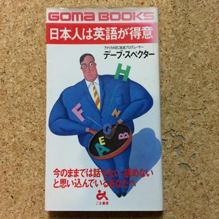 日本人は英語が得意(語学/参考書)