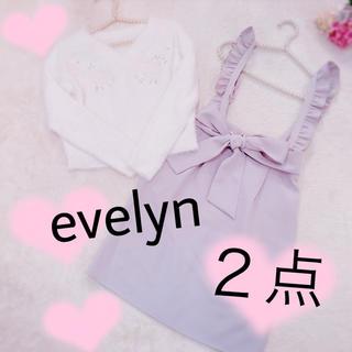 evelyn - 2点💕